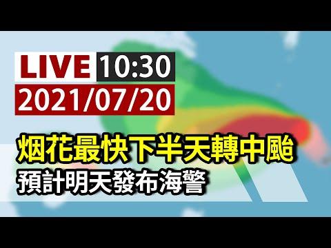 【完整公開】 LIVE  「烟花」颱風最快下半天轉中颱 預計明天發布海警