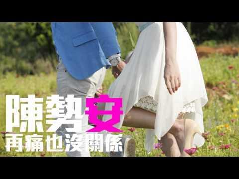 [JOY RICH] [新歌] 陳勢安 - 再痛也沒關係(台劇花是愛片尾曲)(完整發行版)