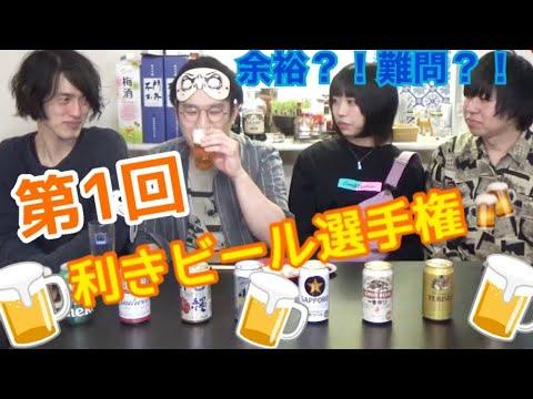 【8種類飲み分け】利きビール選手権!【ビール王を賭けた熱い戦い】