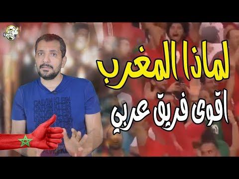 شاهد..لماذا منتخب المغرب اقوى فريق عربي