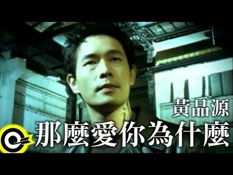 黃品源 Huang Pin Yuan【那麼愛你為什麼】Official Music Video