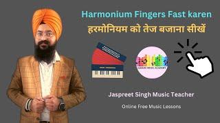 Vocal and Harmonium speed pickup Lesson || Sarang Music Academy Amritsar