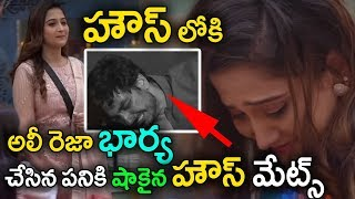 Bigg Boss 3 Telugu Contestant Ali Reza Wife Masuma Surpris..