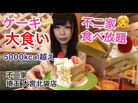 【大食い】夢の不二家ケーキ食べ放題!に初めて行ってきた【三年食太郎】