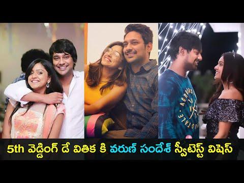 Varun Sandesh's sweetest wishes to Vithika on fifth wedding anniversary
