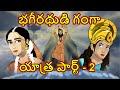 భగీరథుడు యొక్క గంగా యాత్ర - 2   ChikuTv Telugu   Stories   MythologyTelugu Stories   Telugu Kathalu
