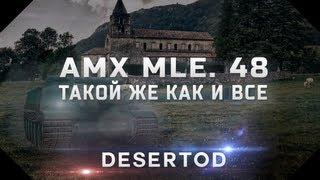Гайд - AMX AC mle. 48 - Такой же как и все