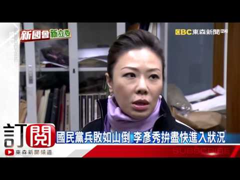 18年市議員歷練 李彥秀成新科立委