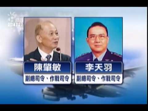 2009-07-14公視晚間新聞(空軍司令彭勝竹 調任戰略顧問)