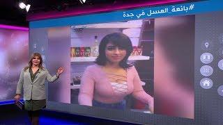 فيديو بائعة العسل السعودية يثير ضجة على وسائل التواصل ...