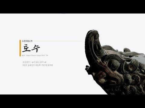 [소장 유물 소개] 토수 이미지