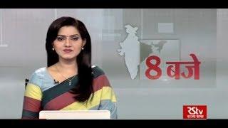 Hindi News Bulletin | हिंदी समाचार बुलेटिन – May 21, 2018 (8 pm)