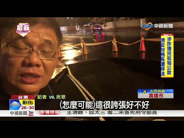 台南豪雨災情四起! 女騎士摔塌陷5米路坑受傷