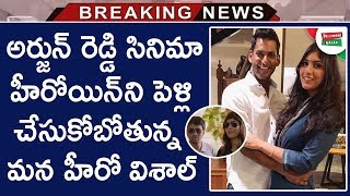 Vishal Is Getting Married To Arjun Reddy Actress Anisha Al..