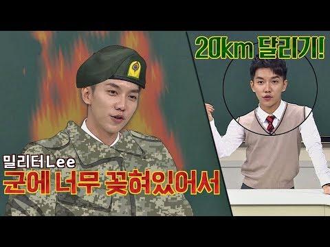 이승기(Lee Seung-gi), 군대 딱 내 스타일♡ '20km' 가볍게 뛰어~ (밀리터Lee) 아는 형님(Knowing bros) 124회