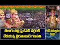 Khairatabad Ganesh Shobha Yatra Reached To Telugu Talli Flyover | V6 News