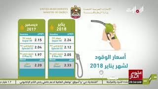 علوم الدار | وزارة الطاقة تعلن اسعار الوقود لشهر يناير 2018 القادم ...