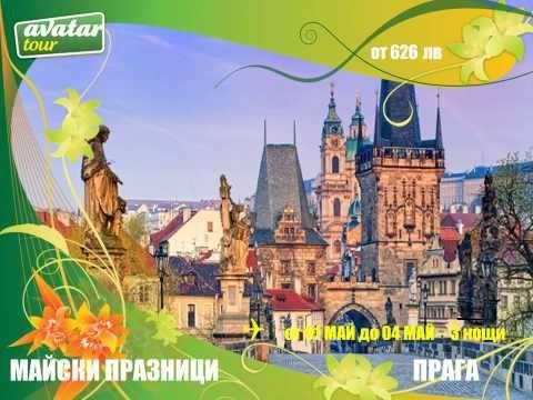 Аватар Тур програми пролет 2014