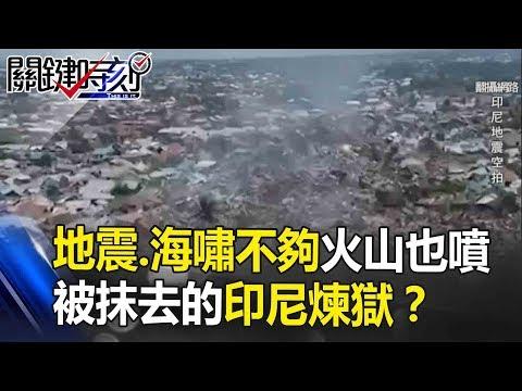 地震、海嘯還不夠火山也來噴 被抹去的印尼煉獄!?關鍵時刻 20181003-4 馬西屏 朱學恒 黃創夏 韓國瑜