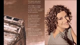 VASILIS SALTAGIANNIS - O, TI EMINE APO MENA -  SOFIA PAPAZOGLOY (WHAT IS LEFT FROM ME)