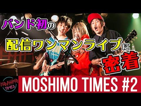 MOSHIMO TIMES #2 「配信ワンマンライブ舞台裏に密着」