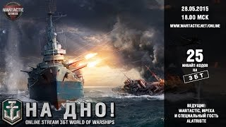 Превью: 25 инвайтов на ЗБТ World of Warships. Wartactic + Mpexa + Alatriste (28.05.15)