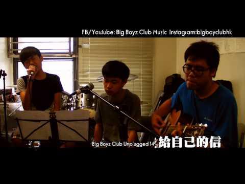 給自己的信(少年版)_Big Boyz Club Unplugged 14