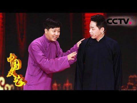 《中国文艺》 20180529 笑星新势力 青年笑星李丁和董建春的精彩相声表演 | CCTV中文国际