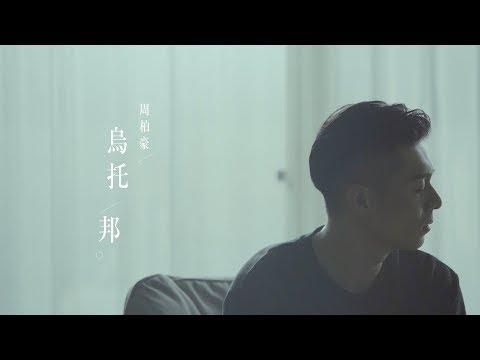 周柏豪 Pakho - 烏托邦 (劇集