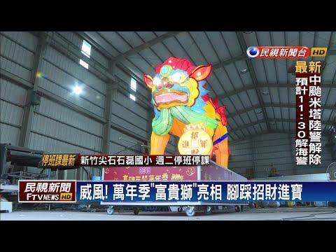 萬年季「富貴獅」首亮相 象徵招財進寶-民視新聞