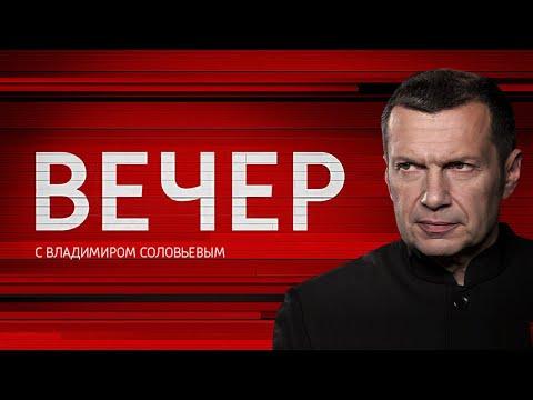 Вечер с Владимиром Соловьевым от 21.05.2018