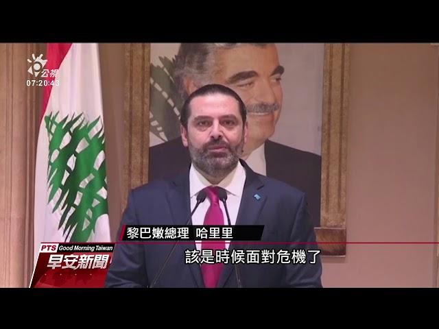 黎巴嫩全國示威13天 總理哈里里辭職