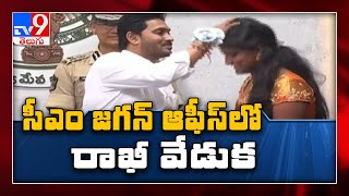 Watch: Women MLAs tied rakhis to CM Jagan..