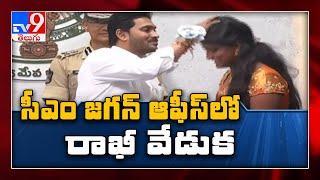 Watch: Women MLAs tied rakhis to CM Jagan..
