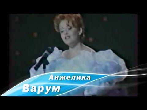 Анжелика Варум - Цветок (Утренняя звезда, 1996)