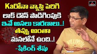 Jabardasth fame Shaking Seshu tells reason behind lock dow..