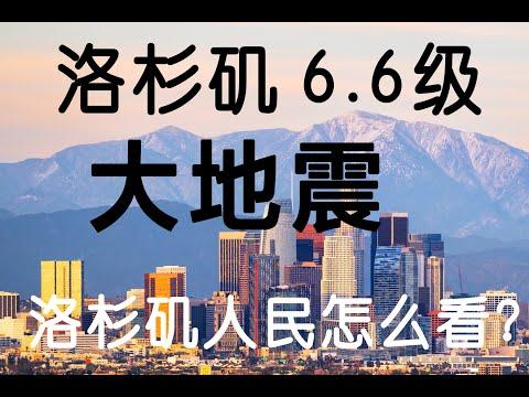 刚刚洛杉矶发生6.6级地震