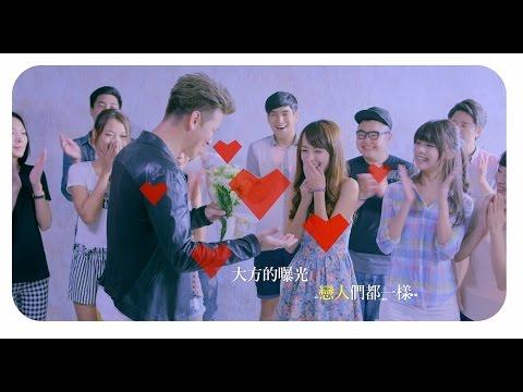 李聖傑Sam Lee《Face面對》【我們相愛吧】MV官方HD版My Love