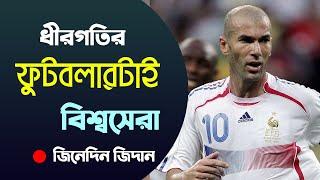 ধীরগতির ফুটবলারটাই বিশ্বসেরা | Zinedine Zidane's Biography | Football World Cup 2018 Special-9