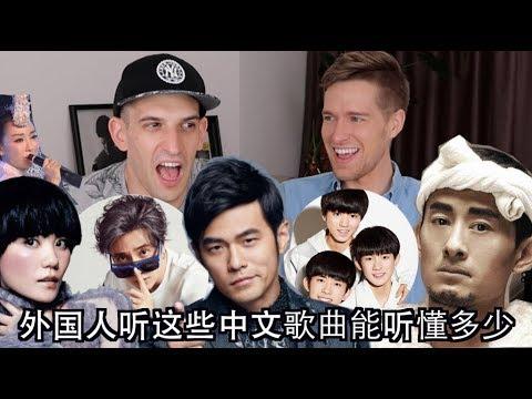 这些中文歌词让老外抓狂,你能听懂多少? What Do Chinese Song Lyrics Actually Mean?