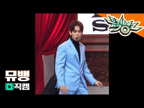 [4K직캠]EXO엑소(백현)- love shot 뮤직뱅크직캠 HDR