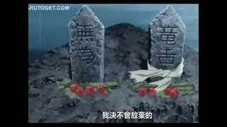 ★Naruto Shippuden; Blood Prison - Naruto and Ryuuzetsu Death (Fan-Made)