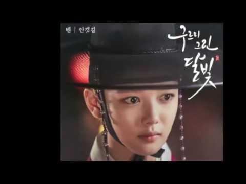 구르미 그린 달빛 OST 1~7 전곡 모음 연속듣기