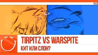 Tirpitz vs Warspite. Кит или слон?