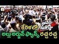 Watch : Allu Arjun crazy Malayalam Fans in Kerala