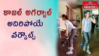 Watch: Kajal Agarwal weight lifting and gym workouts..