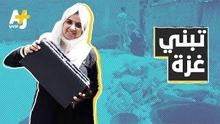 فتاة من غزة تحول التراب إلى أحجار بناء     -