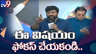 Megastar Chiranjeevi requests media over Rajasekhar contro..