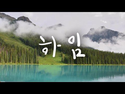 [묵상기도음악] 묵상기도를 위한 PIANO 즉흥연주 '하임' 2/'The Presence of God'2