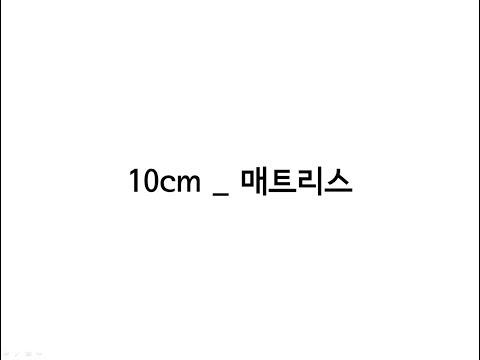 10cm _ 매트리스(Matress) 가사(Lyrics)